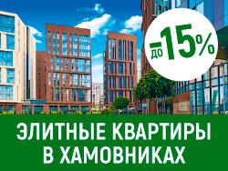 Элитный комплекс клубных домов «Садовые Кварталы» Элитные квартиры в Хамовниках